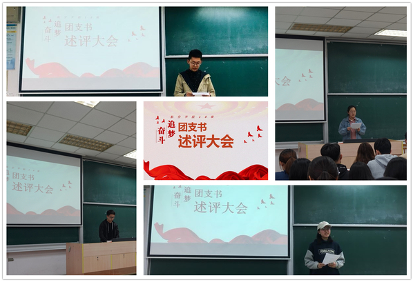 """<a href='/2019/0325/c3910a152254/page.htm' target='_blank' title='澳门凯旋门网上娱乐学院开展团支部书记""""双述双评""""工作'>澳门凯旋门网上娱乐学院开展团支部书记""""双述双...</a>"""